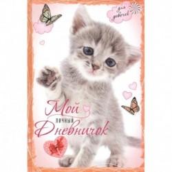 Котенок с бабочками. Мой личный дневничок для девочек