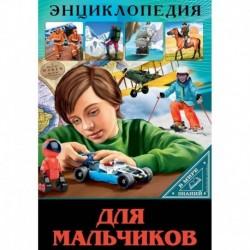 Энциклопедия. В мире знаний. Для мальчиков