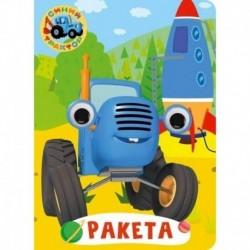 Синий трактор. Глазки. Ракета