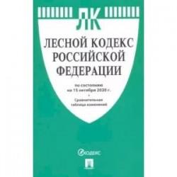 Лесной кодекс РФ на 15.10.20
