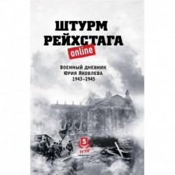 Штурм Рейхстага online. Военный дневник Ю.Яковлева
