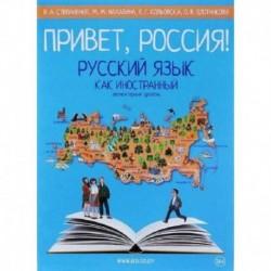 Привет, Россия! Русский язык как иностранный. Элементарный уровень