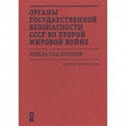 Органы государственной безопасности СССР во Второй мировой войне.Победа над Японией
