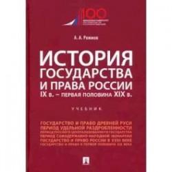 История государства и права России. IX в.- первая половина XIX в. Учебник