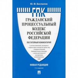 Комментарий к Гражданскому процессуальному кодексу РФ (постатейный)