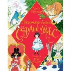 Приключения Алисы в Стране Чудес. Иллюстрации Ридделла
