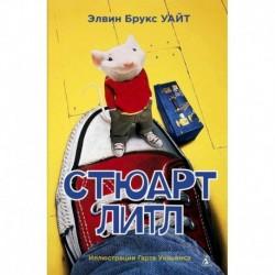 Стюарт Литл