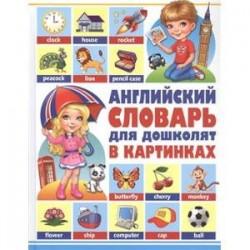 Английский словарь для дошколят в картинках
