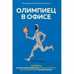 Олимпиец в офисе