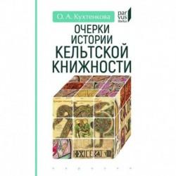 Очерки истории кельтской книжности