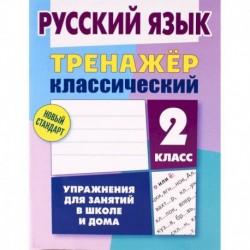 Русский язык. 2 класс. Тренажёр классический