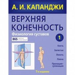 Верхняя конечность. Физиология суставов (обновленное издание)
