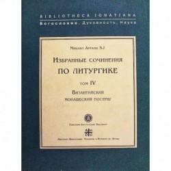 Византийский монашеский постриг.Т.IV