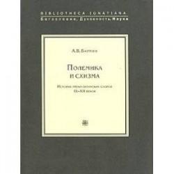 Полемика и схизма.История греко-латинских споров IX-XII веков +с/о