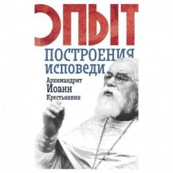 Опыт построения исповеди. Иоанн (Крестьянкин), архимандрит