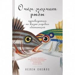 О чем молчат рыбы. Путеводитель по жизни морских обитателей