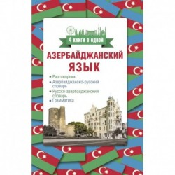 Азербайджанский язык. 4 книги в одной: разговорник, азербайджанско-русский словарь, русско-азербайджанский словарь,