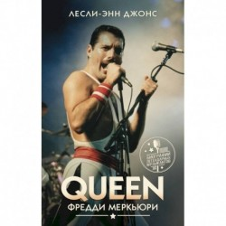 Queen. Фредди Меркьюри