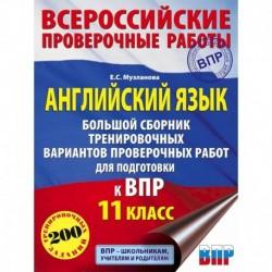Английский язык. Большой сборник тренировочных вариантов проверочных работ для подготовки к ВПР. 11 класс