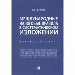 Международные налоговые правила в систематическом изложении.Уч.пос.