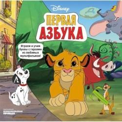 Азбука Disney. Играем и учим буквы с героями из любимых мультфильмов