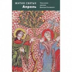 Жития святых Апрель. Четьи-минеи святителя Димитрия Ростовского