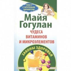 Чудеса витаминов и микроэлементов.Законы здоровья