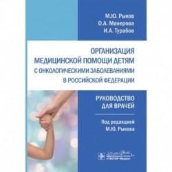 Организация медицинской помощи детям с онкологическими заболеваниями в РФ