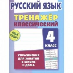Русский язык.4 класс.Упражнения для занятий в школе и дома