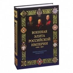 Военная элита Российской империи. 1700-1917 (12+)
