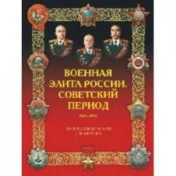Военная элита России. Советский период. 1917-1991. Энциклопедический справочник