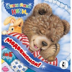 Спокойной ночи, медвежонок!