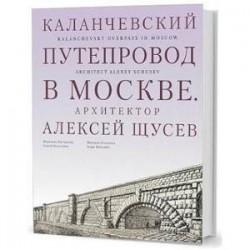 Каланчевский путепровод в Москве. Архитектор Алексей Щусев