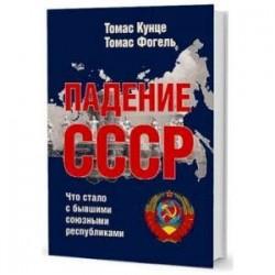 Падение СССР. Что стало с бывшими союзными республиками