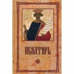 Псалтирь пророка и царя Давида крупным шрифтом.