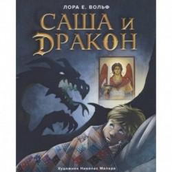 Саша и дракон