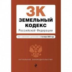 Земельный кодекс Российской Федерации. Текст с изменениями и дополнениями на 4 октября 2020 года