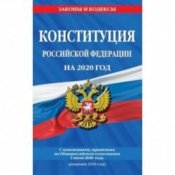 Конституция Российской Федерации на 2020 год. С изменениями, принятыми на Общероссийском голосовании 1 июля 2020 года