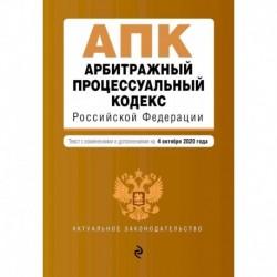 Арбитражный процессуальный кодекс Российской Федерации. Текст с изменениями и дополнениями на 4 октября 2020 года