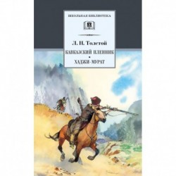 Кавказский пленник.Хаджи-Мурат