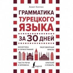 Грамматика турецкого языка за 30 дней