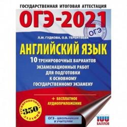 ОГЭ-2021. Английский язык. 10 тренировочных вариантов экзаменационных работ для подготовки ОГЭ