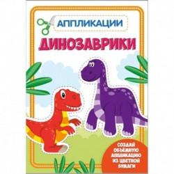 Аппликация с цветной бумагой. Динозаврики