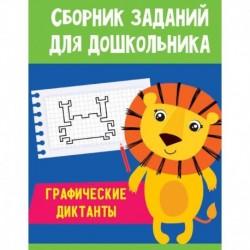 Сборник заданий для дошкольника. Графические диктанты