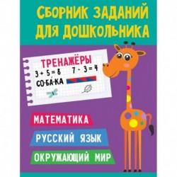 Сборник заданий для дошкольника. Тренажёры. Математика, Русский язык, Окружающий мир