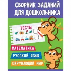 Сборник заданий для дошкольника. Тесты. Математика, Русский язык, Окружающий мир
