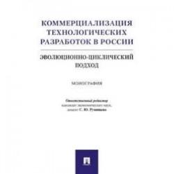 Коммерциализация технологических разработок в России. Эволюционноциклический подход. Монография