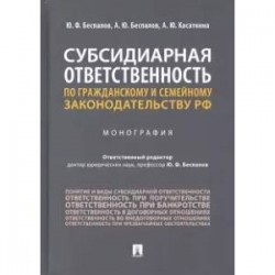Субсидиарная ответственность по гражданскому и семейному законодательству РФ