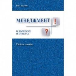 Менеджмент в вопросах и ответах. Учебное пособие