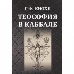 Теософия в каббале.